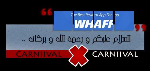 المال تطبيق whaff rewards