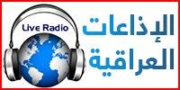 البث المباشر لإذاعات الراديو العراقية FM