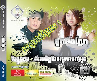 Diamond Music VCD Vol 01   Chout Teuk Pnek