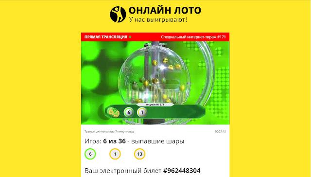 """Лототрон """"Онлайн Лото"""""""