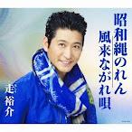 Hashiri Yusuke