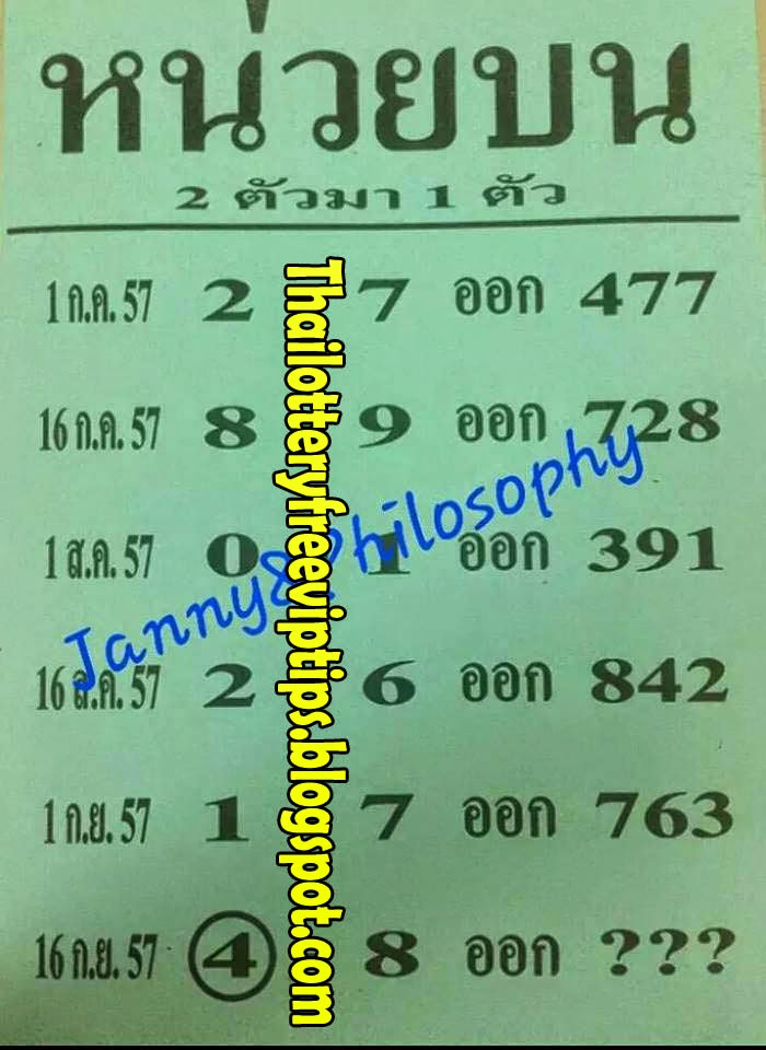 Thai lottery 3up Touch Tip Paper 16-09-2014