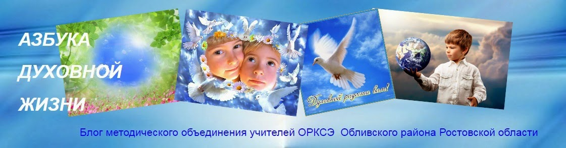 Азбука духовной жизни