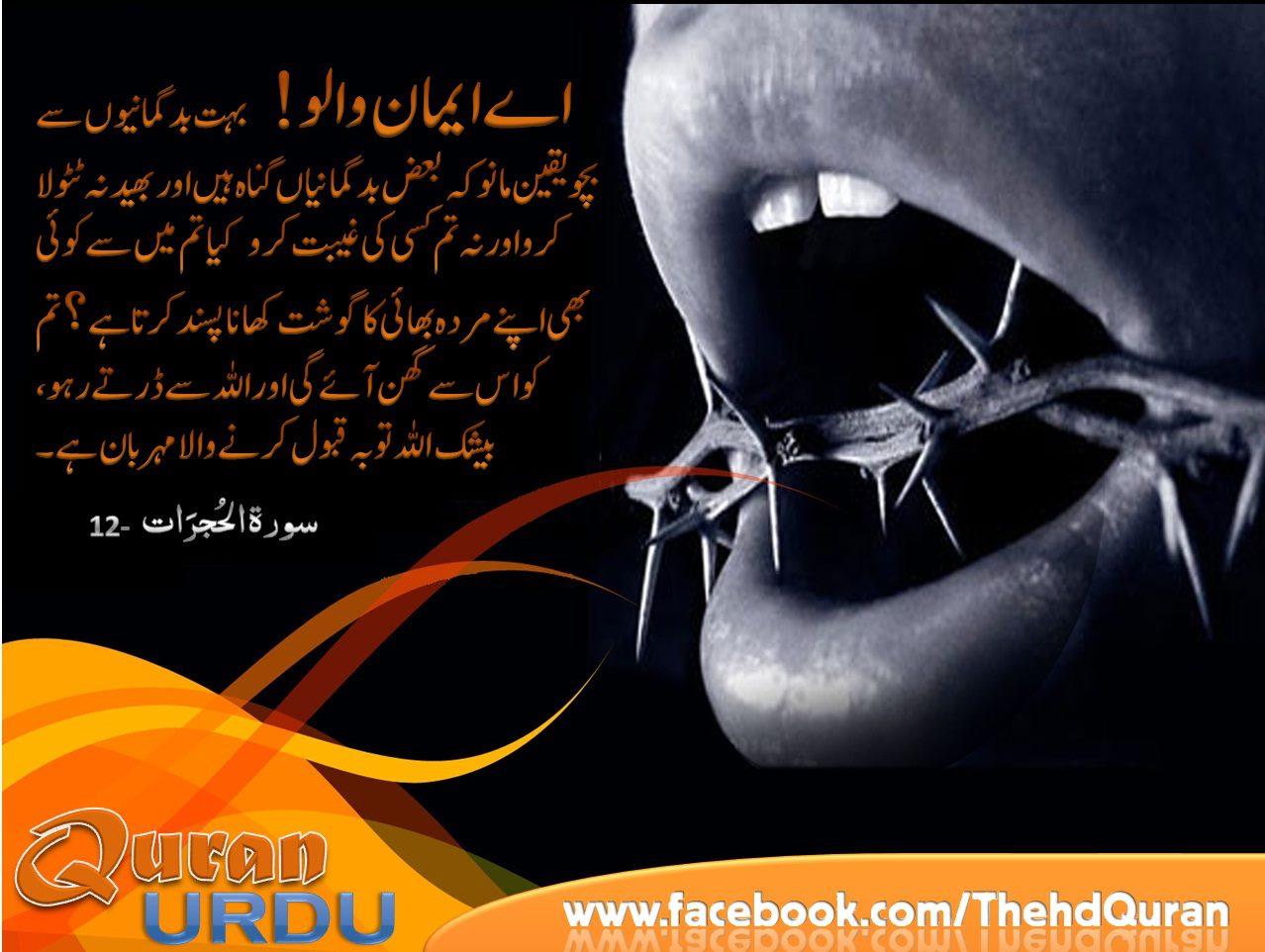 The HD Urdu Quran And Learn Islam 11 TM Islamic Wallpapers Islam11 LearnIslam11