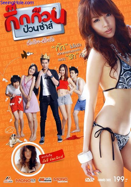 Gig Kuan Puan Za 3(2012) กิ๊กก๊วนป่วนซ่าส์ นักร้องน้องรัก