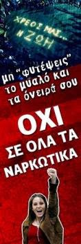 ΟΧΙ ΣΕ ΟΛΑ ΤΑ ΝΑΡΚΩΤΙΚΑ