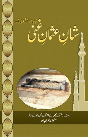 Shan-e-Usman Ghani (R.A ) Islamic Book