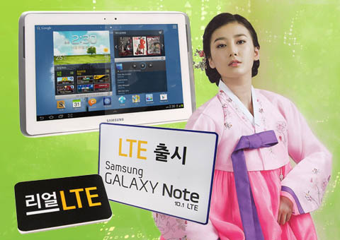 New Galaxy Note 10.1 Launched In South Korea
