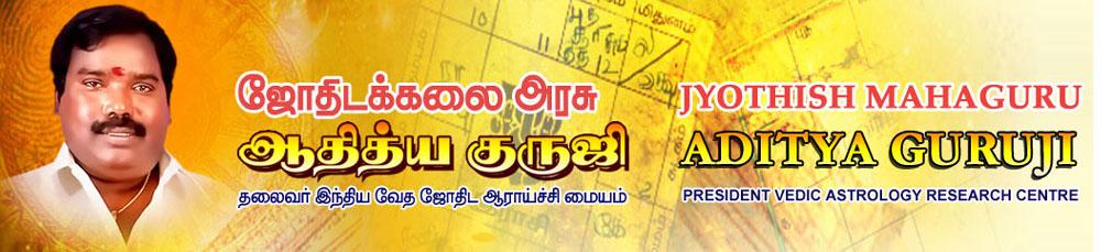ஜோதிடக்கலை அரசு ஆதித்ய குருஜி