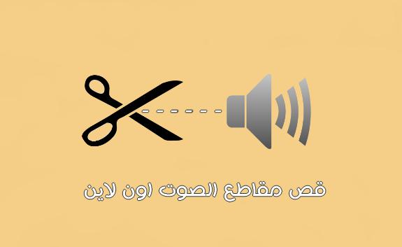 قص مقاطع الصوت بدون برامج اون لاين