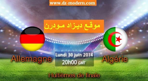 موعد مباراة الجزائر وألمانيا في دور الـ 16 لكأس العالم 2014 germany vs algeria