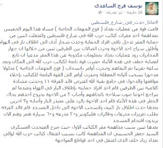 (الحملة الوطنية الإسلامية لمناهضة الغلو والتطرف والإرهاب) تغفل المليشيات وحربها