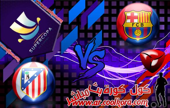 مشاهدة مباراة برشلونة وأتلتيكو مدريد بث مباشر نهائي كأس السوبر الأسباني Barcelona vs Atletico Madrid