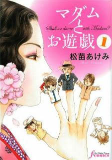 マダムとお遊戯 第01巻