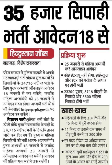 jobs in up 2016 1 00000 sarkari naukri announced by cm akhilesh
