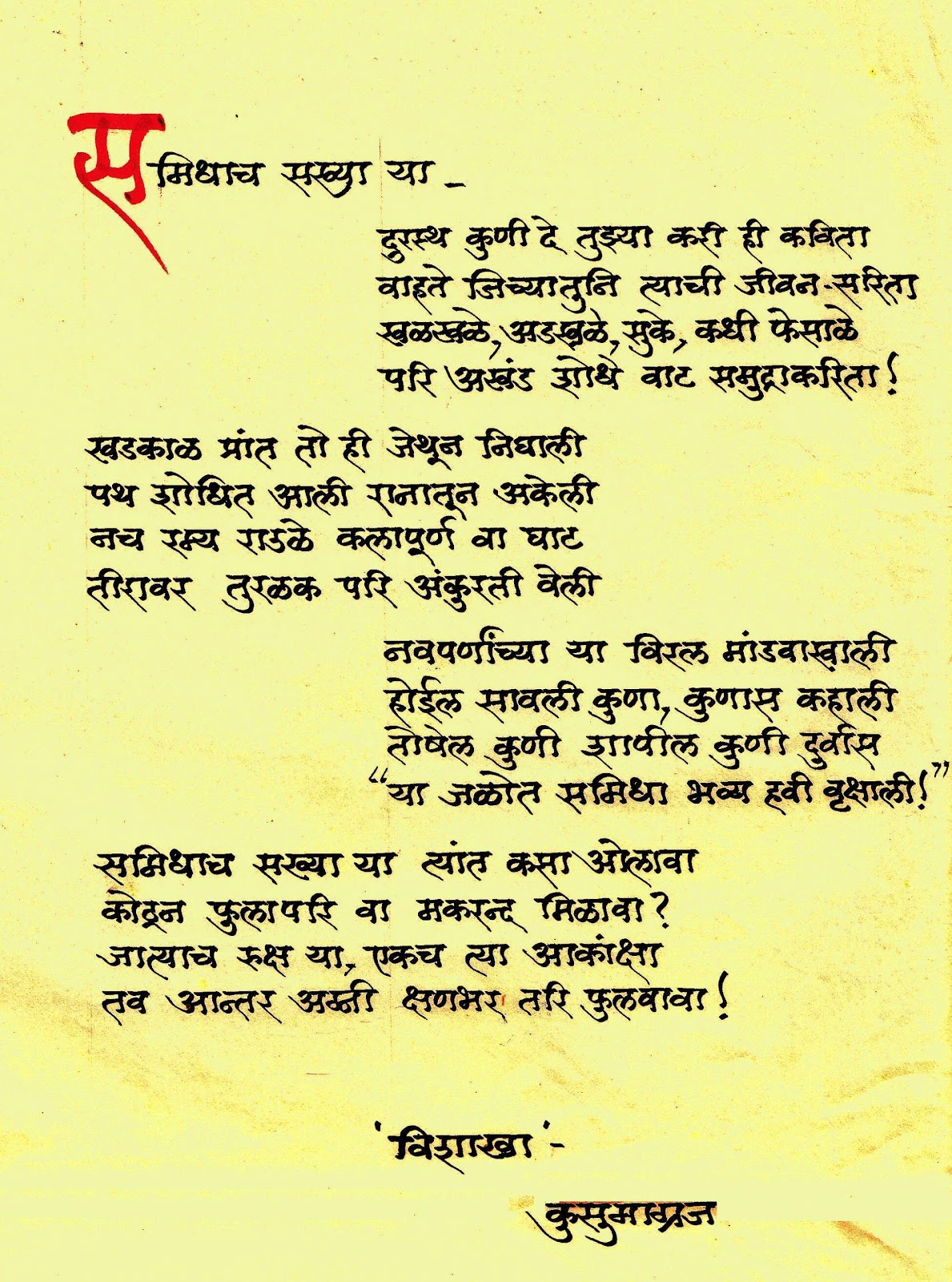 calligraphic expressions by b g limaye february 2012