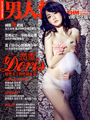 Taiwanese singer Doris Yeh FHM Taiwan June 2012 cover