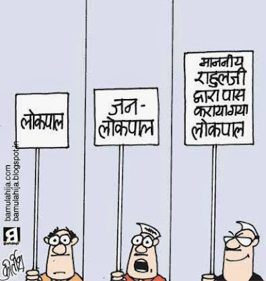jan lokpal bill cartoon, lokpal cartoon, congress cartoon, rahul gandhi cartoon, cartoons on politics, indian political cartoon, political humor