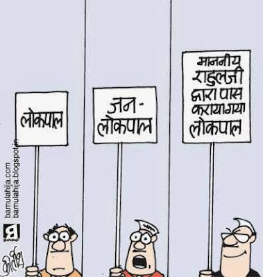 jan lokpal bill cartoon, lokpal cartoon, congress cartoon, rahul gandhi cartoon, cartoons on politics, indian political cartoon, political humor