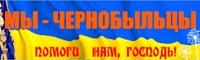 """Блог """"Мы чернобыльцы"""""""