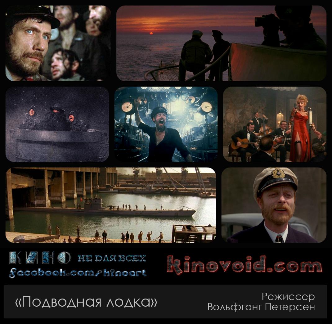 списки фильмов про подводные лодки русские