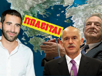 Ο άνθρωπος του Σόρος και το ξεπούλημα της Ελλάδας - Το παρασκήνιο για την εκποίηση δημόσιας περιουσίας σε ξένους μεγαλοκαρχαρίες μέσω του ΤΑΙΠΕΔ