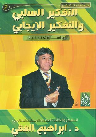 تحميل  كتاب التفكير السلبي والتفكير الإيجابي pdf تأليف د. إبراهيم الفقى