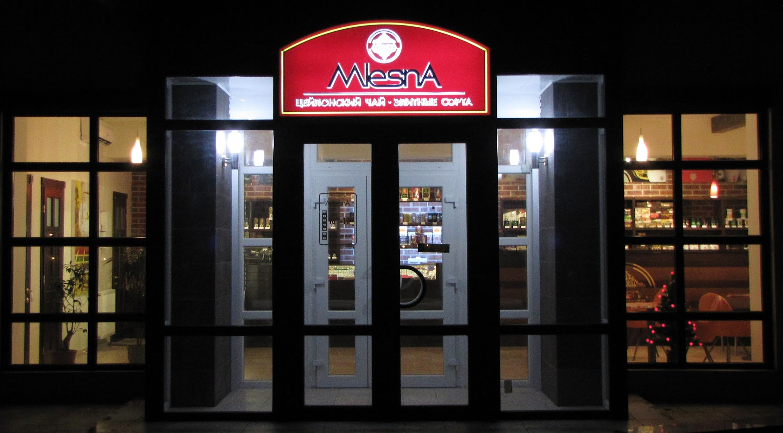 Магазин-кафе Млесна
