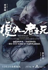Revenge a Love Story 2010