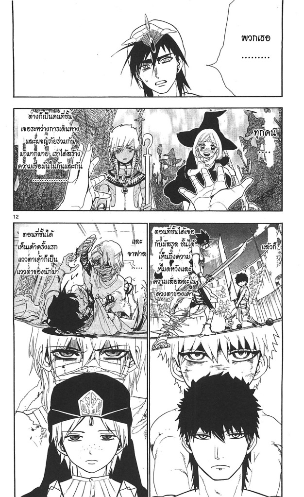 Magi the Labyrinth of Magic 84 TH โคเกียคุและซินแบด  หน้า 11