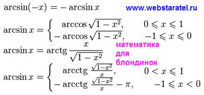 Формулы преобразования арксинуса. Синус в арккосинус, арктангенс, арккотангенс. Математика для блондинок.