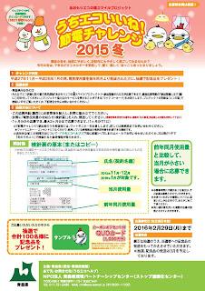 Aomori Winter 2015 Energy Saving Challenge flyer 青森県 うちエコいいね!節電チャレンジ2015冬 チラシ