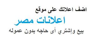 موقع اعلانات مصر,اعلانات مصر,نشر اعلان فى مصر,نشر اعلان فى مصر