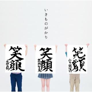 Ikimonogakari いきものがかり - Egao 笑顔