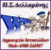 ΙΣΤΟΣΕΛΙΔΕΣ