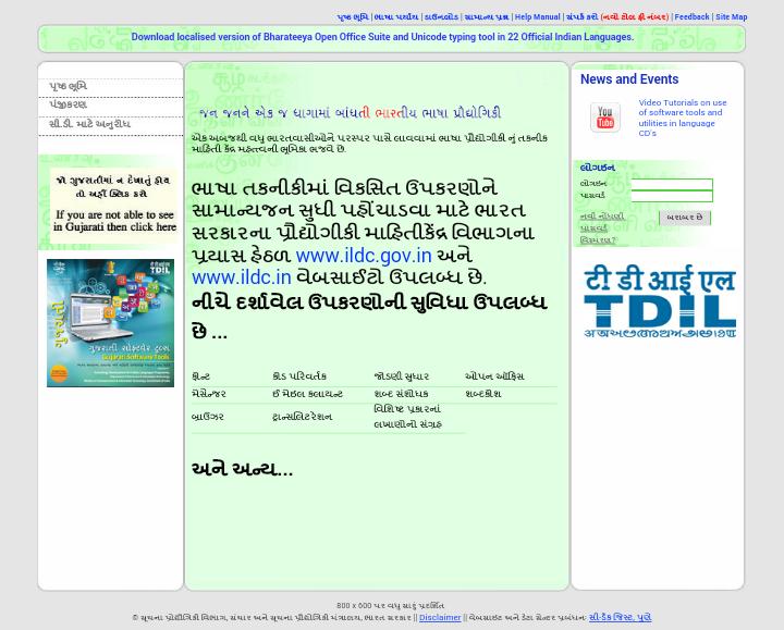 GOOD NEWS FOR COMPUTER USER TAMARI BHASHA NI CD ANE BIJA SOFTWARE CD BILKUL MAFAT