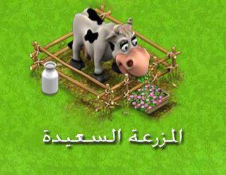 لعبة المزرعة السعيدة القديمة