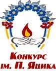 Всеукраїнський конкурс імені пяцика