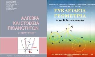 Α΄ ΛΥΚΕΙΟΥ - Θέματα Εξετάσεων Ιουνίου στην Άλγεβρα και την Γεωμετρία