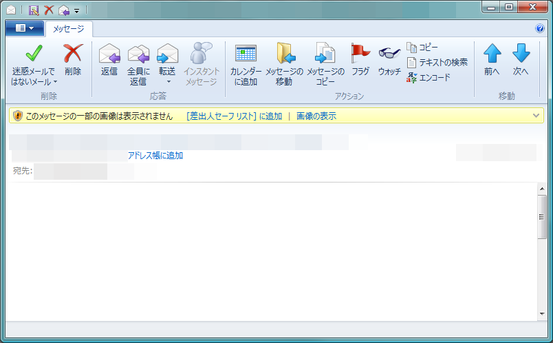 Windows Live メール メール本文を表示するウィンドウ