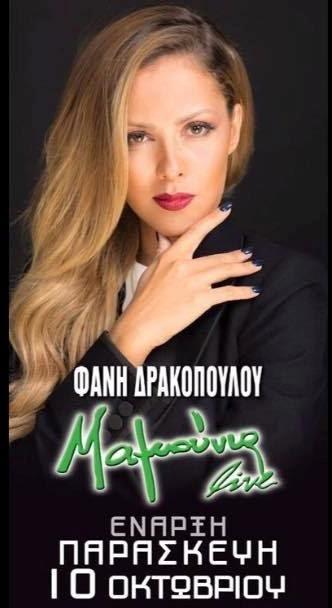 Mamounia Live Δρακοπούλου Θεσσαλονίκη