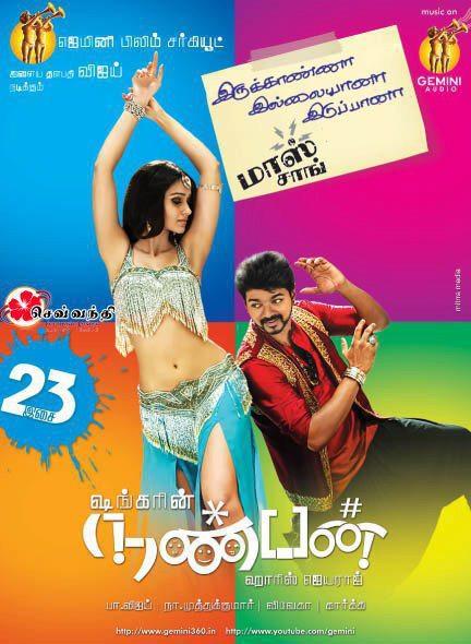 Nanban 2012 Tamil Movie Mp3 Download