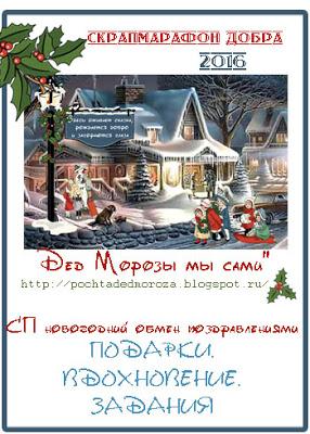 Буду помощником Деда Мороза! Присоединяйтесь!