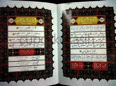 Kad Kahwin Ashraf Muslim Berkonsep Al-Quran