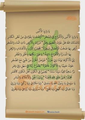 Lirik Teks Sholawat Ya Waridal Unsi Habib Syech Bin Abdul Qodir