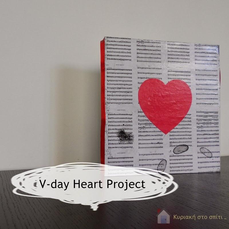 V-day Heart σε ξύλο