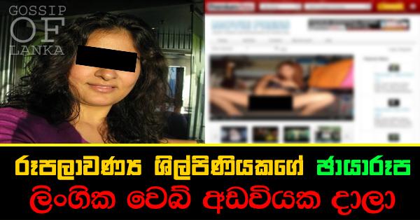 Gossip Lanka, Hiru Gossip, Lanka C News - Makeup Artist complains about fake photos on websites