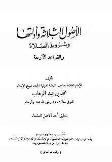 الأصول الثلاثة و أدلتها و شروط الصلاة والقواعد الأربعة - محمد بن عبد الوهاب