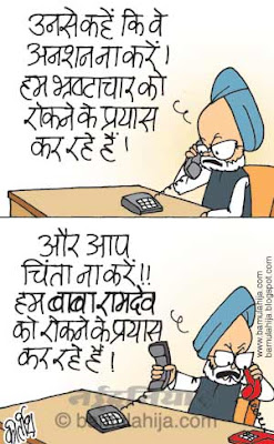 baba ramdev cartoon, India against corruption, corruption in india, corruption cartoon, indian political cartoon, manmohan singh cartoon, congress cartoon