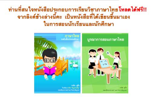 เข้า web ลิงก์ ภาษาไทยคลิกที่รูปภาพข้างล่างนี้ เพื่อดึงงานและการบ้านนักเรียน และโหลดหนังสือฟรีคะ